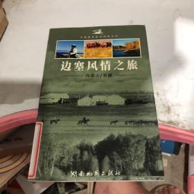 边塞风情之旅.内蒙古/新疆