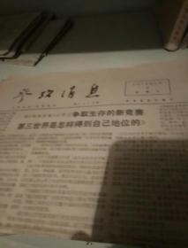 参考消息  1975.1.5