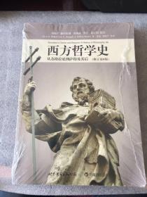 西方哲學史(修訂第8版):從蘇格拉底到薩特及其后