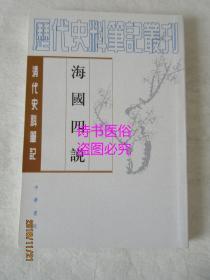 海国四说:清代史料笔记——历代史料笔记丛刊