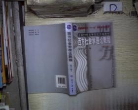 西方社会学理论教程(第三版) 。、。