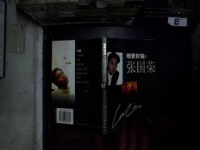 绝爱封箱:张国荣