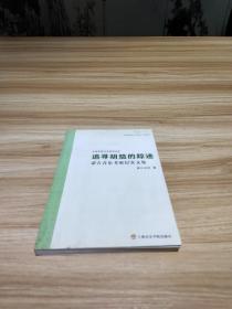 追寻胡笳的足迹-蒙古音乐考察纪实文集-中国传统音乐研究文库