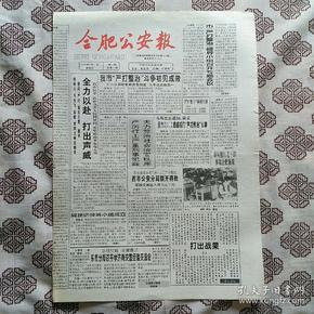 《合肥公安报》(1996.5.10)