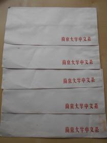 80年代【南京大学中文系,空白信封5个】