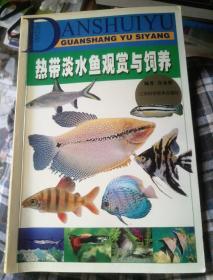 热带淡水鱼观赏与饲养