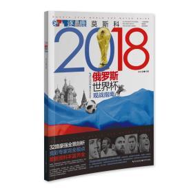 逐鹿莫斯科—2018俄罗斯世界杯观战指南     9787570600892