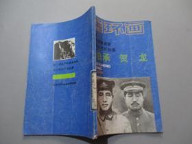 老一辈无产阶级革命家青少年时代的故事:刘伯承 贺龙(连环画)