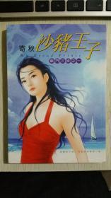 台湾最In言情季:护花郎(全2册)