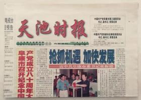 新疆小报:《天池时报》试刊号(2001N8K)