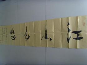 党相振(一方):书法:江山多娇(中国书法研究院艺术委员会委员,中国国画院院士,中国艺术促进会理事,北京国创书画院院士、中国诗书画出版社社长)