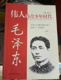 伟人的青少年时代——毛泽东