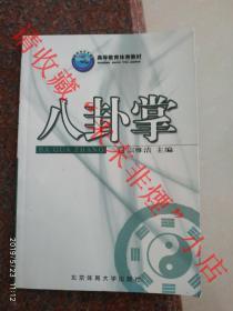 正版原版 八卦掌 宗维洁 北京体育大学出版社 2008年 8品 119页