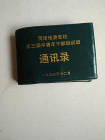 菏泽地委学校第三届中青年干部培训班通讯录