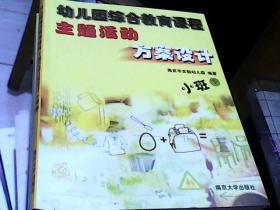 幼儿园综合教育课程主题活动方案设计.大班上下+中班上下+小班上下(六册合售)