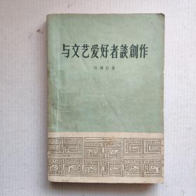 《与文艺爱好者谈创作》1958年长江文艺出版社印行