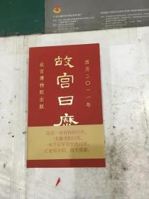故宫日历2011(带腰封,一版一印,最畅销的日历,品好,近全新,非定制)