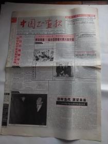 中国书法报 1998.3.5(介绍:二十世纪书法大赛学术报告会,王学仲,钱振锽信札,盛国兴,沃兴华书作等)