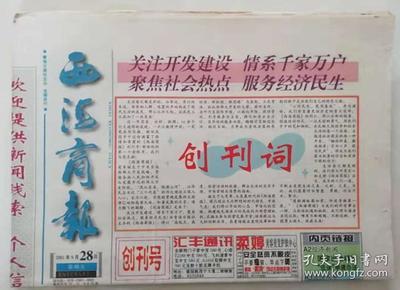 青海小报:《西海商报》创刊号(2001N8K)