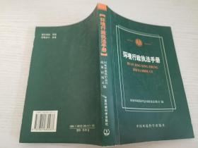 环境行政执法手册【实物拍图】