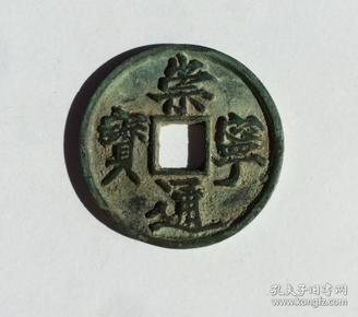 崇宁通宝:折十、cn-08 包老保真!没毛病、品相好!低价!