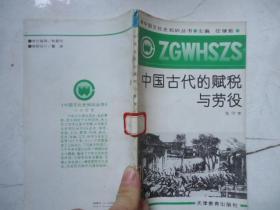 中国古代的赋税与劳役