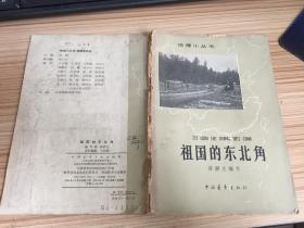 地理小丛书:祖国的东北角