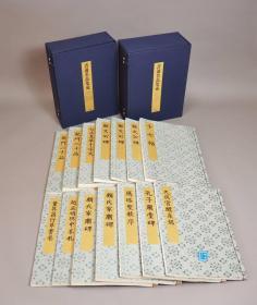 【书迹名品集成(全2函线装14册)】 同朋舍1981年  手漉和纸 西阵织绢面 原装品佳