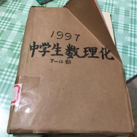 中学生数理化高中版1997年7~12期