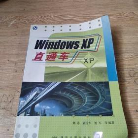 Windows XP 直通车