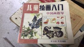 儿童绘画入门【中国画指导】之一  店51