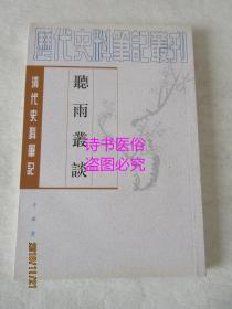 听雨丛谈:清代史料笔记——历代史料笔记丛刊