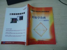 轻松学鲁班--土建算量【工程量计算软件应用系列教材】
