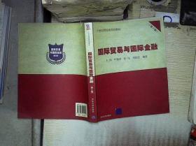 国际贸易与国际金融(第2版)/21世纪财经类规划教材
