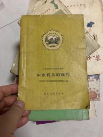 农业机具的制作(50年代农业机具的制作)
