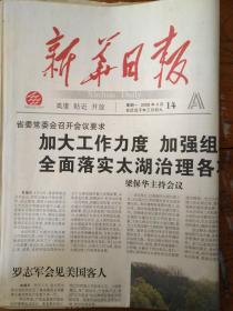 新华日报(2008/4/14)
