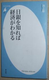 日文原版书 日银を知れば経済がわかる (平凡社新书) 池上彰 / 日本中央银行 日本银行与日本经济