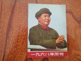 一九六八年历书