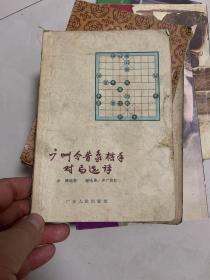 广州今昔象棋手对局选评【仅印5100册】