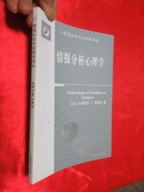 情报分析心理学   (情报分析方法研究译丛)   【小16开】