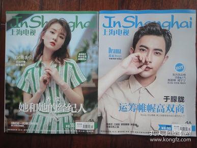 全新上海电视周刊2019-4A周刊4月3日封面于朦胧封底乔欣s-1513