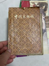 中国象棋谱 第一集 1958年二次印刷本!