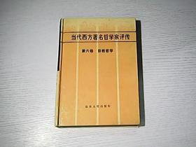 当代西方著名哲学家评传.第六卷.宗教哲学