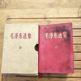 毛泽东选集(合订一卷本,盒装,林彪语录完整)