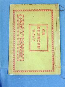谨遵数理精蕴时宪书 通行天下《中国民国二十二年岁次癸酉宪书》线装一册全