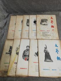 文艺报(1964年1一12期)
