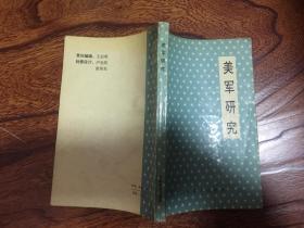 美军研究(97年1版1印3000册)