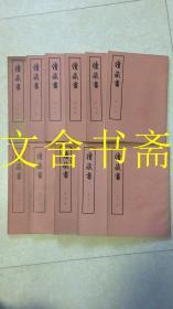 续藏书 大字本11册全 全十一本