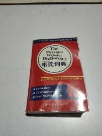 韦氏词典(前面有页数被撕掉)品相不好