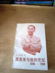 周恩来与他的世纪(1898—1998)
